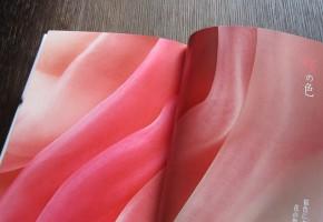 『王朝のかさね色辞典』より「桜の襲」
