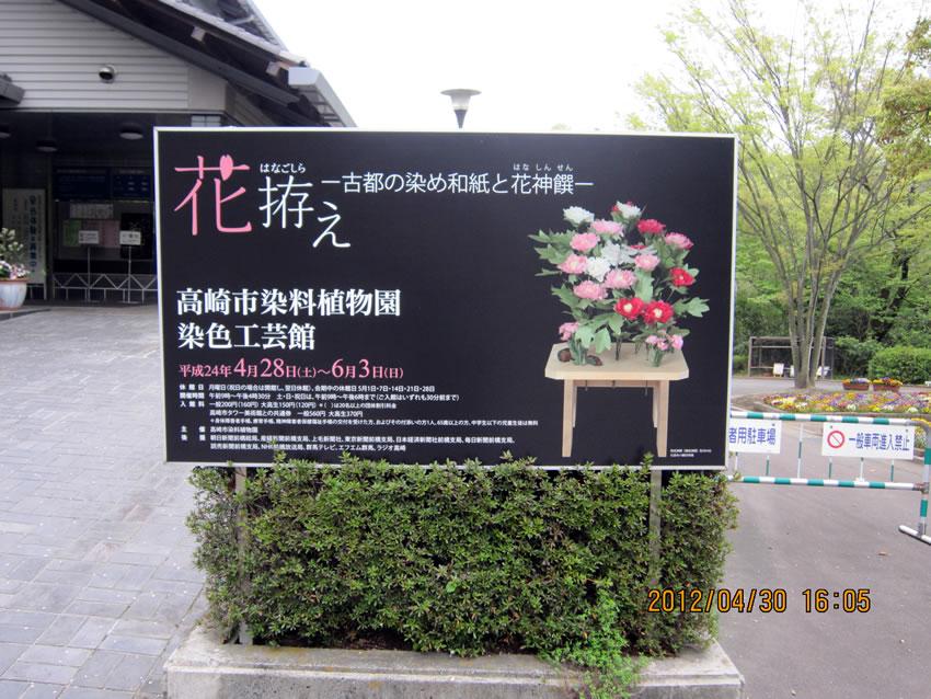 花拵え− 古都の染め和紙と花神饌