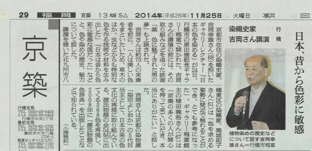 朝日新聞「日本、昔から色彩に敏感」吉岡幸雄講演