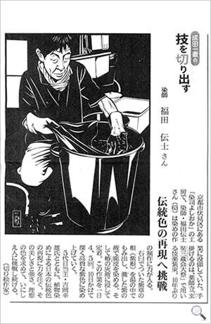 福田 切り 絵