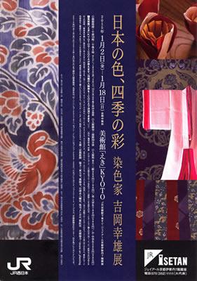 美術館「えき」KYOTO『日本の色・四季の彩 染色家 吉岡幸雄展』