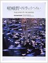 嵯峨野・四季のうつろい: 岡田克敏写真集