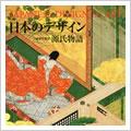 日本のデザイン1: 源氏物語