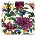 日本のデザイン3: 牡丹・椿