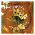 日本のデザイン5: 鳥・蝶・虫