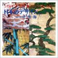 日本のデザイン7: 松・竹・梅