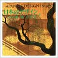 日本のデザイン9: 藤・柳・春夏草