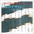 日本のデザイン12: 風月山水